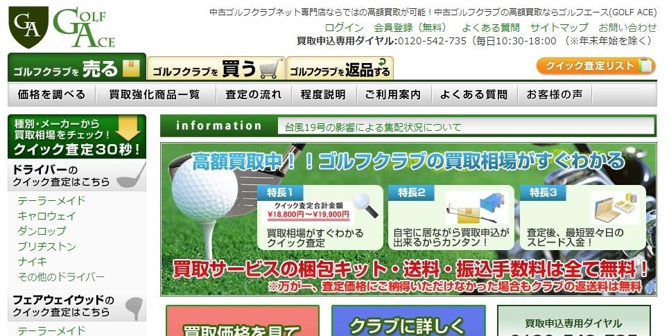 ゴルフエースのWEBサイト